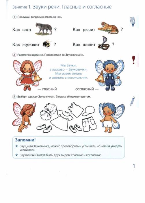Do_shkoly_6_mesyatsev_-_srochno_uchimsya_chitat-3 (502x700, 191Kb)