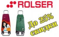 4815838_2016_07_01_13_00_00_rolser_sale_july (200x125, 14Kb)