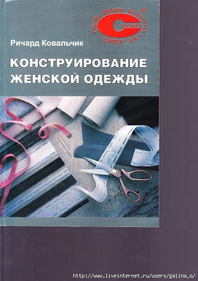 4870325_Richard_Kovalchik_0001_1 (408x577, 187Kb)