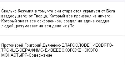 mail_99203054_Skolko-bezumia-v-tom-cto-oni-starauetsa-ukrytsa-ot-Boga-vezdesusego_-ot-Tvorca-Kotoryj-vse-proizvel-iz-nicego-Kotoryj-znaet-vse-sokrovennoe-sozdal-na-edine-serdca-luedej-razumevaet-na-v (400x209, 9Kb)