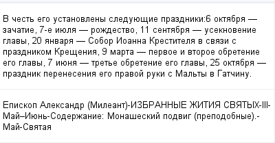 mail_99204375_V-cest-ego-ustanovleny-sleduuesie-prazdniki_6-oktabra-_-zacatie-7-e-iuela-_-rozdestvo-11-sentabra-_-useknovenie-glavy-20-anvara-_-Sobor-Ioanna-Krestitela-v-svazi-s-prazdnikom-Kresenia-9 (400x209, 11Kb)