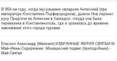 mail_99215522_V-959-om-godu-kogda-musulmane-ovladeli-Antiohiej-pri-imperatore-Konstantine-Porfirorodnom-dakon-Iov-perenes-ruku-Predteci-iz-Antiohii-v-Halkedon-otkuda-ona-byla-perevezena-v-Konstantino (400x209, 10Kb)