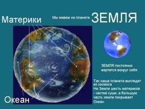 материк (300x225, 41Kb)