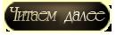 121002446_Bez_imeni1 (130x40, 7Kb)