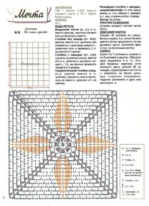 3925311_krasivii_pled_2 (507x700, 307Kb)