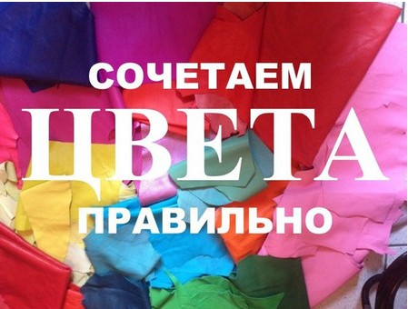 3517075_125030504_Sochetaem_cveta_pravilno (449x340, 46Kb)
