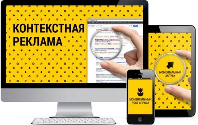Kontekstnaya-reklama (662x418, 254Kb)