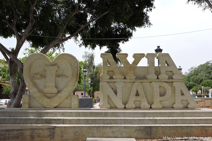 Ayia Napa, кипр 2016 (1) (700x466, 295Kb)