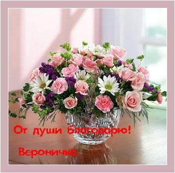 от души благодарю-вероничка (354x350, 89Kb)