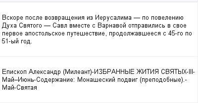 mail_99247773_Vskore-posle-vozvrasenia-iz-Ierusalima-_-po-poveleniue-Duha-Svatogo-_-Savl-vmeste-s-Varnavoj-otpravilis-v-svoe-pervoe-apostolskoe-putesestvie-prodolzavseesa-s-45-go-po-51-yj-god. (400x209, 8Kb)