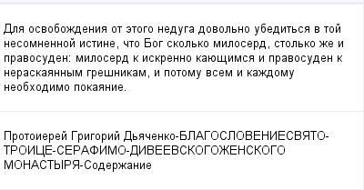 mail_99248638_Dla-osvobozdenia-ot-etogo-neduga-dovolno-ubeditsa-v-toj-nesomnennoj-istine-cto-Bog-skolko-miloserd-stolko-ze-i-pravosuden_-miloserd-k-iskrenno-kauesimsa-i-pravosuden-k-neraskaannym-gres (400x209, 9Kb)