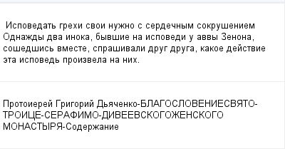 mail_99248946_Ispovedat-grehi-svoi-nuzno-s-serdecnym-sokruseniem-----Odnazdy-dva-inoka-byvsie-na-ispovedi-u-avvy-Zenona-sosedsis-vmeste-sprasivali-drug-druga-kakoe-dejstvie-eta-ispoved-proizvela-na-n (400x209, 9Kb)