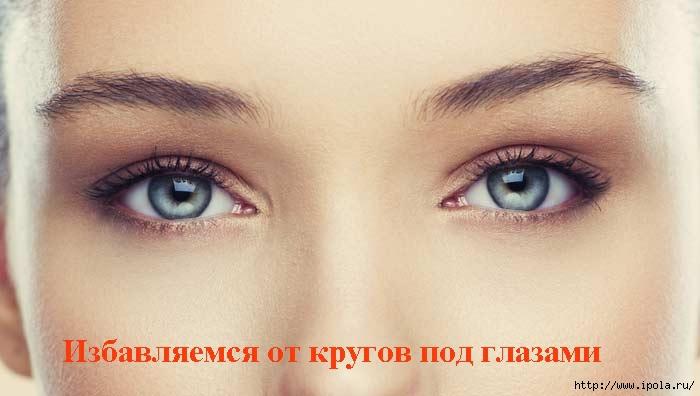 """alt=""""����������� �� ������ ��� �������""""/2835299_Izbavlyaemsya_ot_krygov_pod_glazami (700x396, 120Kb)"""