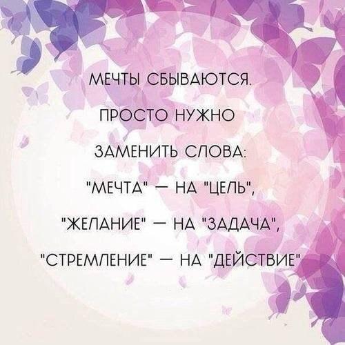 3925311_mechti_sbivautsya (500x500, 43Kb)