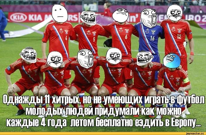 евро-2012-сборная-россии-футбол-trollface-211536 (700x458, 359Kb)
