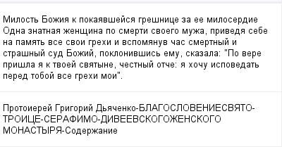 mail_99252017_Milost-Bozia-k-pokaavsejsa-gresnice-za-ee-miloserdie-----Odna-znatnaa-zensina-po-smerti-svoego-muza-priveda-sebe-na-pamat-vse-svoi-grehi-i-vspomanuv-cas-smertnyj-i-strasnyj-sud-Bozij-po (400x209, 10Kb)
