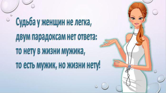 смешные картинки из жизни женщин/3924376_sudba (700x393, 34Kb)