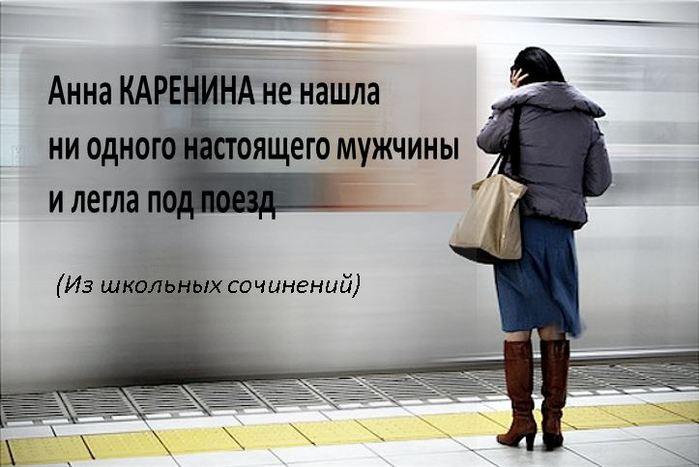 смешные картинки из жизни женщин/3924376_annakarenina (700x467, 49Kb)