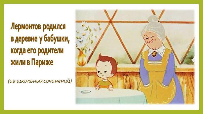 смешные картинки из жизни женщин/3924376_lermontovubabushki (700x393, 41Kb)