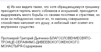 mail_99266518_v-Iz-nee-vidite-takze-cto-hota-obrasauesemusa-gresniku-prihoditsa-terpet-mnogo-soblaznov-i-iskusenij-prihoditsa-vyderzivat-mnogo-borby-so-svoimi-pohotami-i-strastami-no-esli-on-pobedono (400x209, 10Kb)