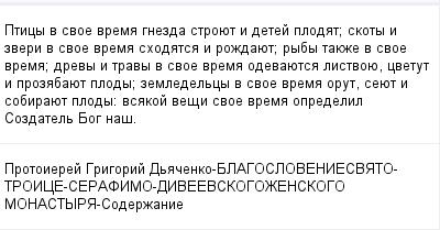 mail_99267612_Pticy-v-svoe-vrema-gnezda-strouet-i-detej-plodat_-skoty-i-zveri-v-svoe-vrema-shodatsa-i-rozdauet_-ryby-takze-v-svoe-vrema_-drevy-i-travy-v-svoe-vrema-odevauetsa-listvoue-cvetut-i-prozab (400x209, 9Kb)