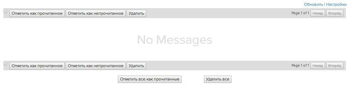 Как удалить все письма в Livejournal (личные сообщения)