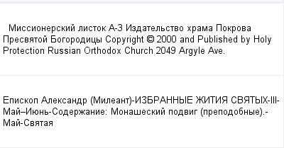 mail_99269274_Missionerskij-listok-A-3---Izdatelstvo-hrama-Pokrova-Presvatoj-Bogorodicy---Copyright-_-2000-and-Published-by-Holy-Protection-Russian-Orthodox-Church-2049-Argyle-Ave. (400x209, 9Kb)