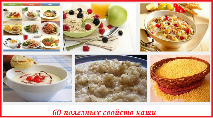 3925311_svoistva_kashi (700x389, 407Kb)