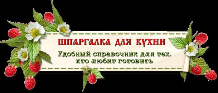 3720816_Shpargalka_dlya_kyhni (700x300, 215Kb)