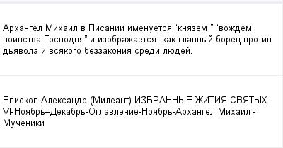 mail_99284208_Arhangel-Mihail-v-Pisanii-imenuetsa-_knazem_-_vozdem-voinstva-Gospodna_-i-izobrazaetsa-kak-glavnyj-borec-protiv-davola-i-vsakogo-bezzakonia-sredi-luedej. (400x209, 8Kb)