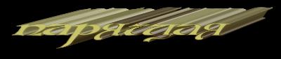 парящая (400x85, 29Kb)