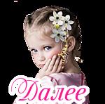4809770_YaDevochka9 (150x148, 28Kb)