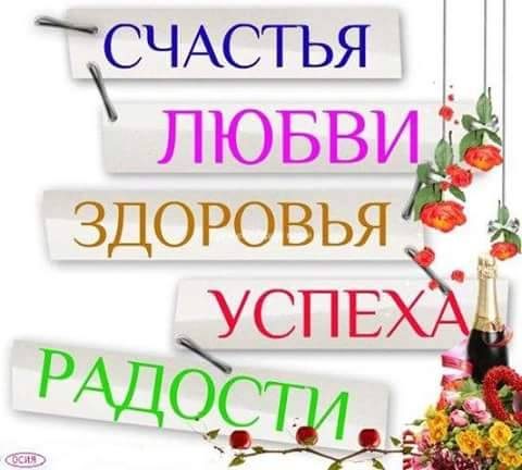 http://img0.liveinternet.ru/images/attach/d/1/130/400/130400740_schastya_lyubvi_zdorovya_uspeha_radosti.jpg