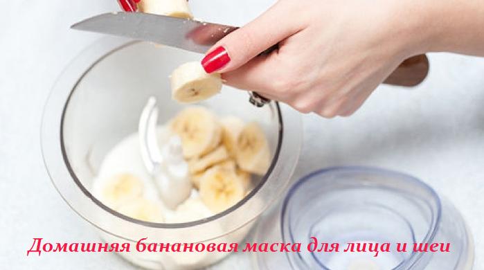 2749438_Domashnyaya_bananovaya_maska_dlya_lica_i_shei (700x390, 280Kb)