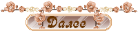 3085196_dalee_cvetochki (200x48, 11Kb)
