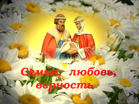 Den-vernosti-i-luybvi (450x337, 315Kb)