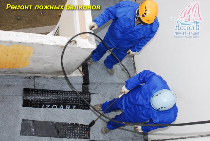 Герметизация межпанельных швов технология теплый шов, заделк.