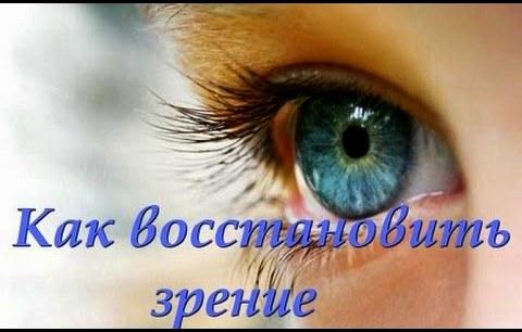 Как восстановить зрение в домашних условиях за неделю у ребенка - Leksco.ru