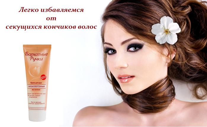 2749438_Legko_izbavlyaemsya_ot_sekyshihsya_konchikov_volos (700x431, 373Kb)