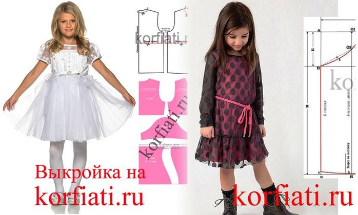 Vyikroyka-platya-dlya-devochki (700x420, 249Kb)