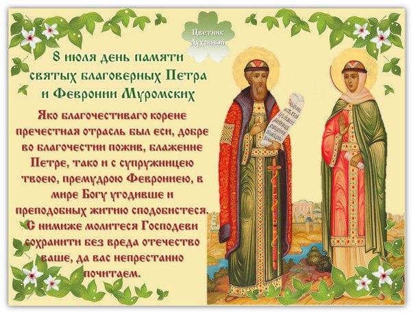 Поздравления с православным праздником петра и февронии 19
