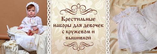 krestilnyy-nabor-dlya-devochki_7 (500x174, 185Kb)
