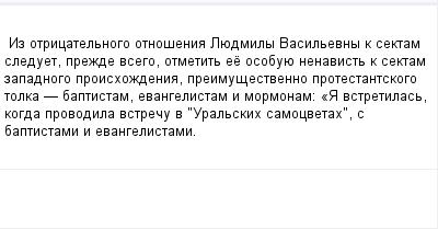 mail_99316095_Iz-otricatelnogo-otnosenia-Luedmily-Vasilevny-k-sektam-sleduet-prezde-vsego-otmetit-ee-osobuue-nenavist-k-sektam-zapadnogo-proishozdenia-preimusestvenno-protestantskogo-tolka-_-baptista (400x209, 6Kb)