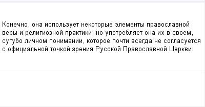 mail_99316320_Konecno-ona-ispolzuet-nekotorye-elementy-pravoslavnoj-very-i-religioznoj-praktiki-no-upotreblaet-ona-ih-v-svoem-sugubo-licnom-ponimanii-kotoroe-pocti-vsegda-ne-soglasuetsa-s-oficialnoj- (400x209, 5Kb)