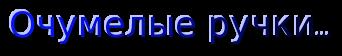 cooltext193444210751421 (342x56, 12Kb)