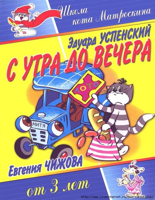 3_S_utra_do_vechera.page01 (540x700, 344Kb)