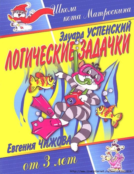 3_Logicheskie_zadachki.page01 (540x700, 341Kb)