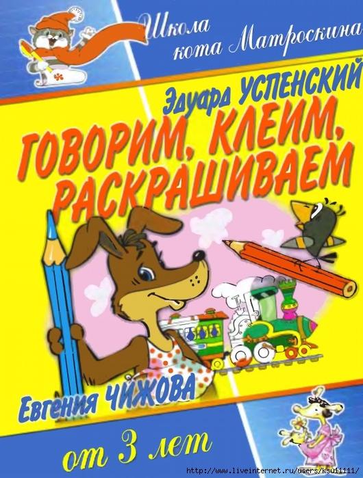 3_Govorim_kleim_raskrashivaem.page01 (530x700, 311Kb)