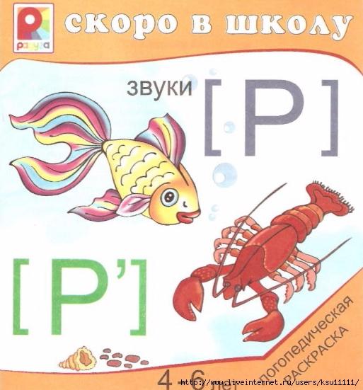 Логопедическая+раскраска+Р-Р'_000 (513x551, 181Kb)