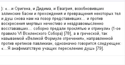 mail_99330968_-_i-Origena-i-Didima-i-Evagria-vozobnovivsih-ellinskie-basni-i-prehozdenia-i-prevrasenia-nekotoryh-tel-i-dus-snova-nam-na-pozor-predstavivsih_-i-protiv-voskresenia-mertvyh-necestivo-i (400x209, 10Kb)